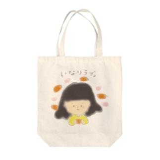 いなり好きの女の子 Tote bags