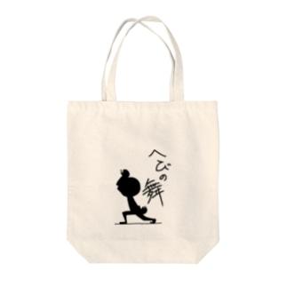 へびの舞 Tote bags