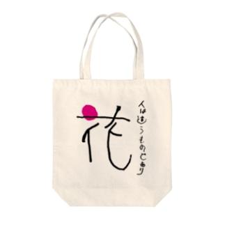 文字デザイン「花」withポエム Tote bags