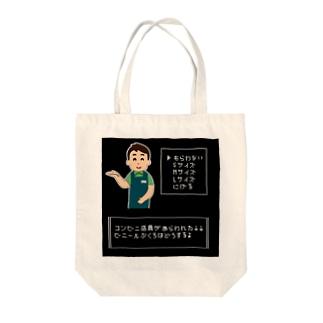 レジ袋はいりません! Tote bags