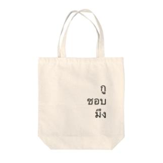 俺はお前が好きだ Tote bags