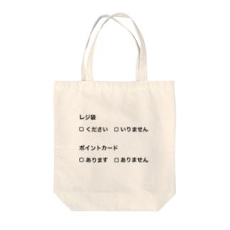 スムーズお会計 Tote bags