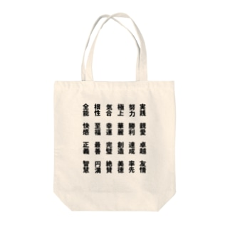 ポジティブワード Tote bags
