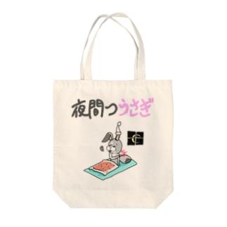 夜間痛うさぎ Tote bags
