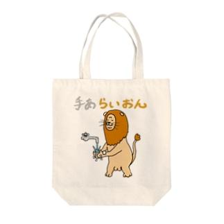手洗いライオン Tote bags