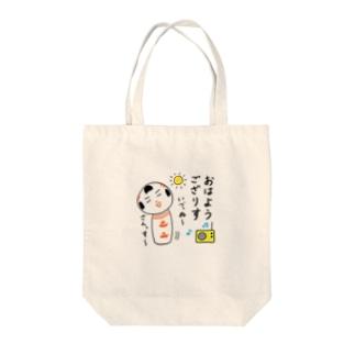 仙台弁こけし(おはようござりす) Tote bags