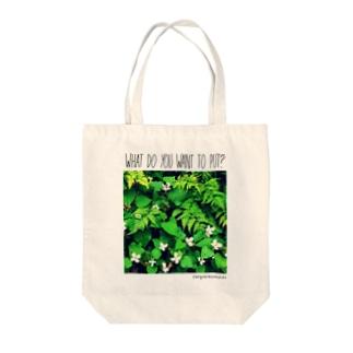 なに入れたい?(植物Ⅰ) Tote bags