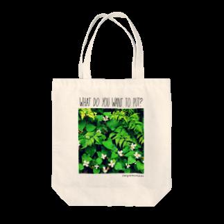 おかざきめぐみのなに入れたい?(植物Ⅰ) Tote bags