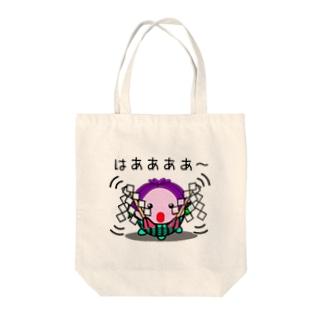 アマビエさま【お祓い】 Tote bags