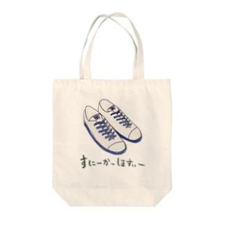 すにーかーほすぃー Tote bags