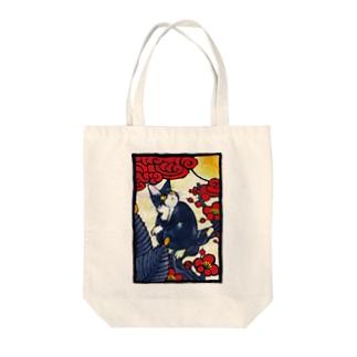 青猫花猫〜松梅〜 Tote bags