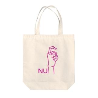 指文字:ぬ-nu- Tote bags