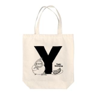 ふくよかオカメのイニシャルグッズ【Y】 Tote bags