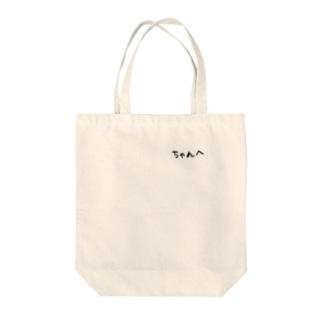ヲタ活 Tote bags