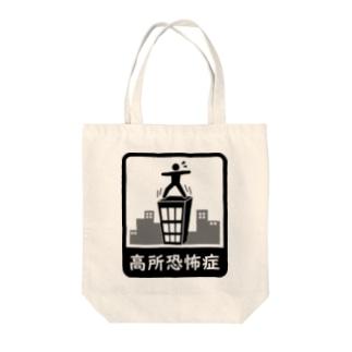 高所恐怖症 Tote bags