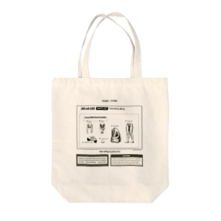 []JKC-v2-12S]AssemblyGuide Tote bags
