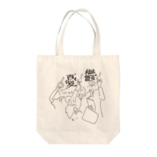 満員電車の憂鬱 Tote bags