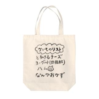 買い忘れない Tote Bag