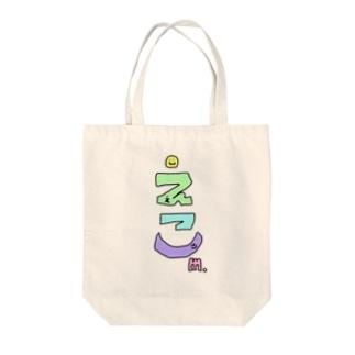 えこ Tote bags