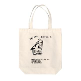 アシンメトリー住宅 Tote bags