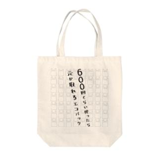 エコな気持ちプライスレス。エコバック Tote bags