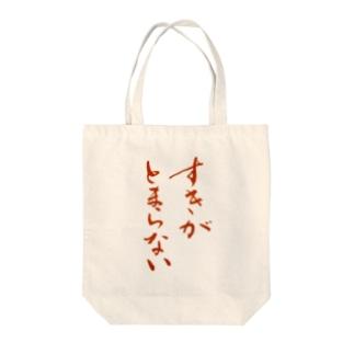 すきがとまらない Tote bags