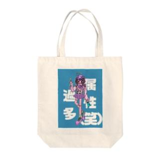ぞくせいかたちゃん Tote bags