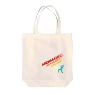 Let's shout sometimes! Tote bags