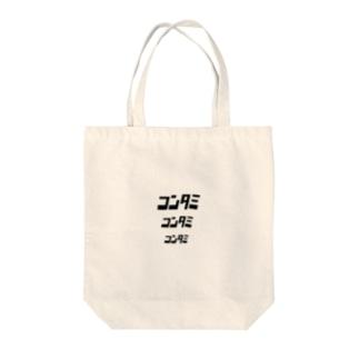 コンタミ Tote bags