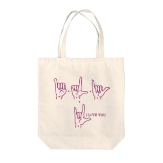 指文字:I LOVE YOU  Tote bags