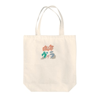 臨海ヴィラ Tote bags