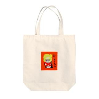 ワンポイントがダサし高い【数量限定】 Tote bags