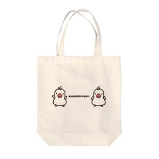 ぶんちょう君(文鳥)限定品 Tote bags