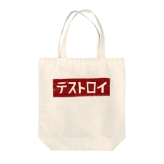 デストロイ赤 Tote bags