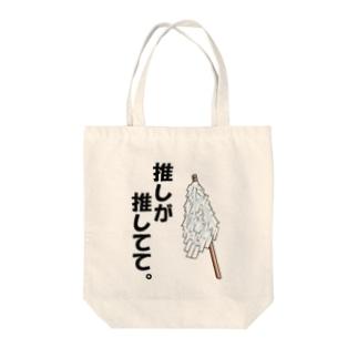 推しの推しアピール【幣】 Tote bags