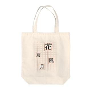 『花鳥風月』 Tote bags