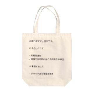 日報(黒) Tote bags