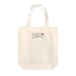 中玉トマト フルティカ Tote bags