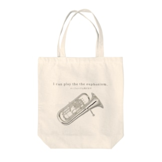 ユーフォニアム吹けます Tote bags