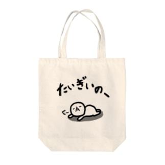 たいぎいのー 広島弁グッズ Tote bags