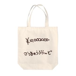こうきゅうぶらんど お買得!! Tote bags