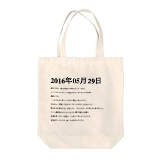 2016年05月29日12時13分 Tote bags