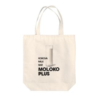 コロバ・ミルク・バーのモロコ・プラス(ミルク・プラス) Tote bags