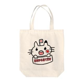 ヘイトスピーチを行うクソ猫 Tote bags