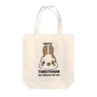 (うさぎさんトート)ブロークン茶♂ Tote bags