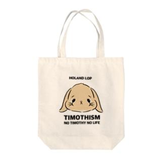 (うさぎさんトート)ホーランドロップ♂ Tote bags
