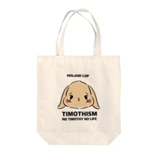 (うさぎさんトート)ホーランドロップ♀ Tote bags