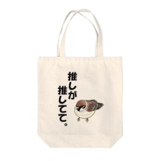 推しの推しアピール【鳥/雀】 Tote Bag
