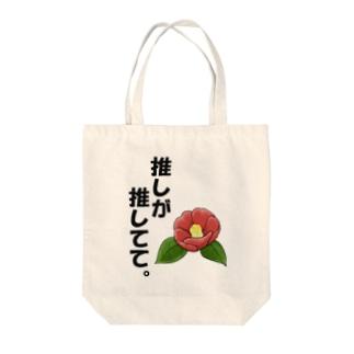推しの推しアピール【花/椿】 Tote bags