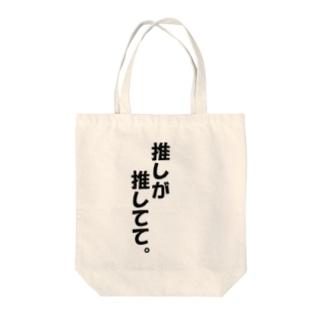 推しの推しアピール【アレンジ用】 Tote bags